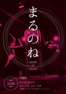 うねり/UNERI まるのね 〜sound of circle〜