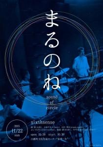 sixthsense まるのね 〜sound of circle〜