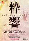 粋響Vol.4~suikyo~